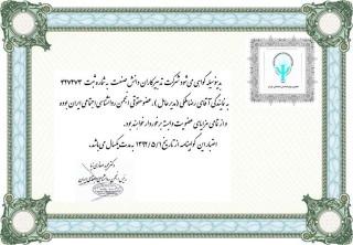عضویت حقوقی